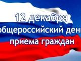 Информация о проведении общероссийского дня приёма граждан 12 декабря 2019 года