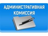 О работе административной комиссии