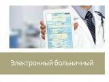 Электронные больничные!