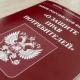 Информация Управления Службы по защите прав потребителей и обеспечению доступности финансовых услуг в Уральском федеральном округе